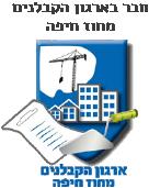 איגוד הקבלנים מחוז חיפה